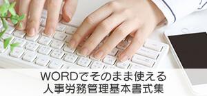 word書式