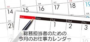 今月のお仕事カレンダー