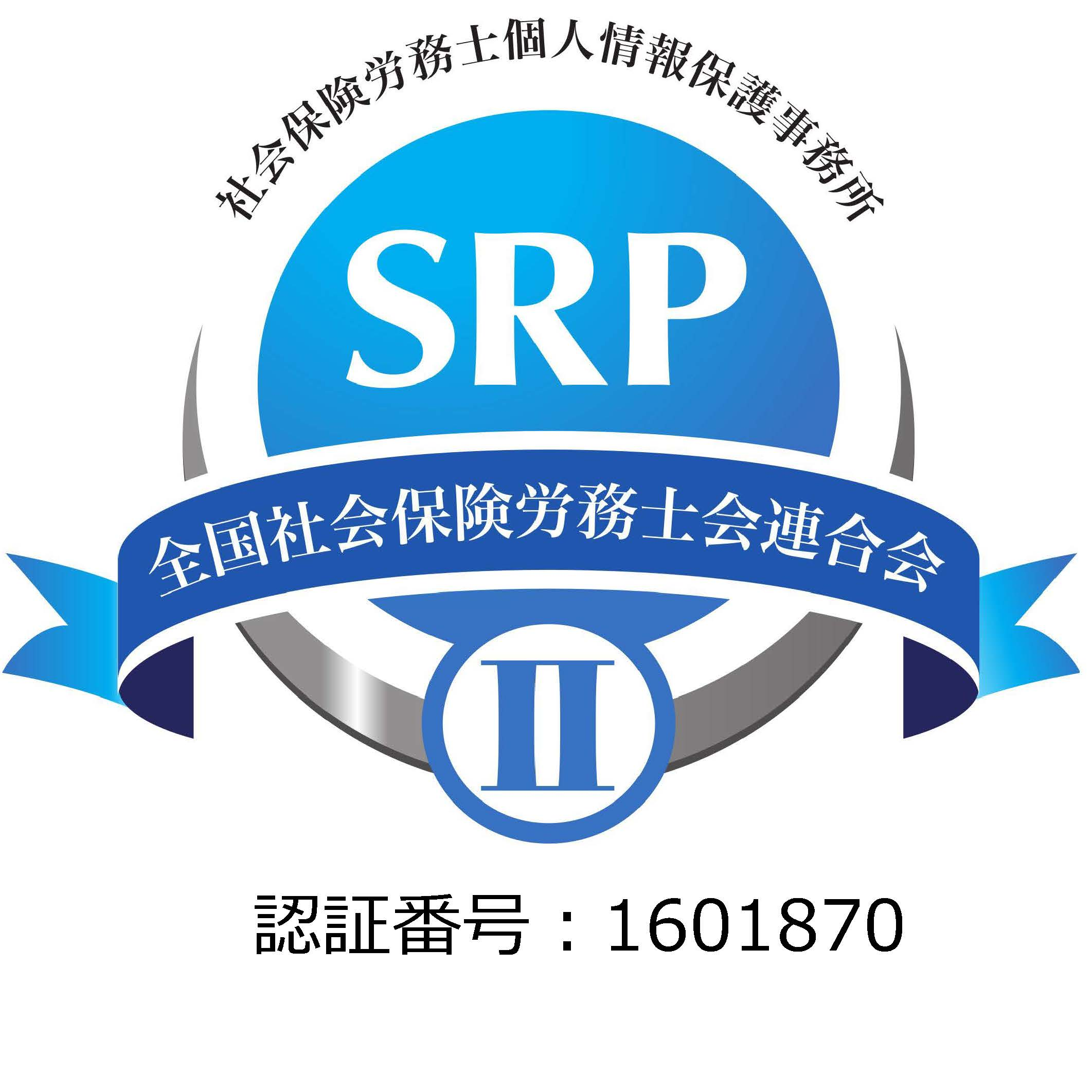 SRP2認証事務所