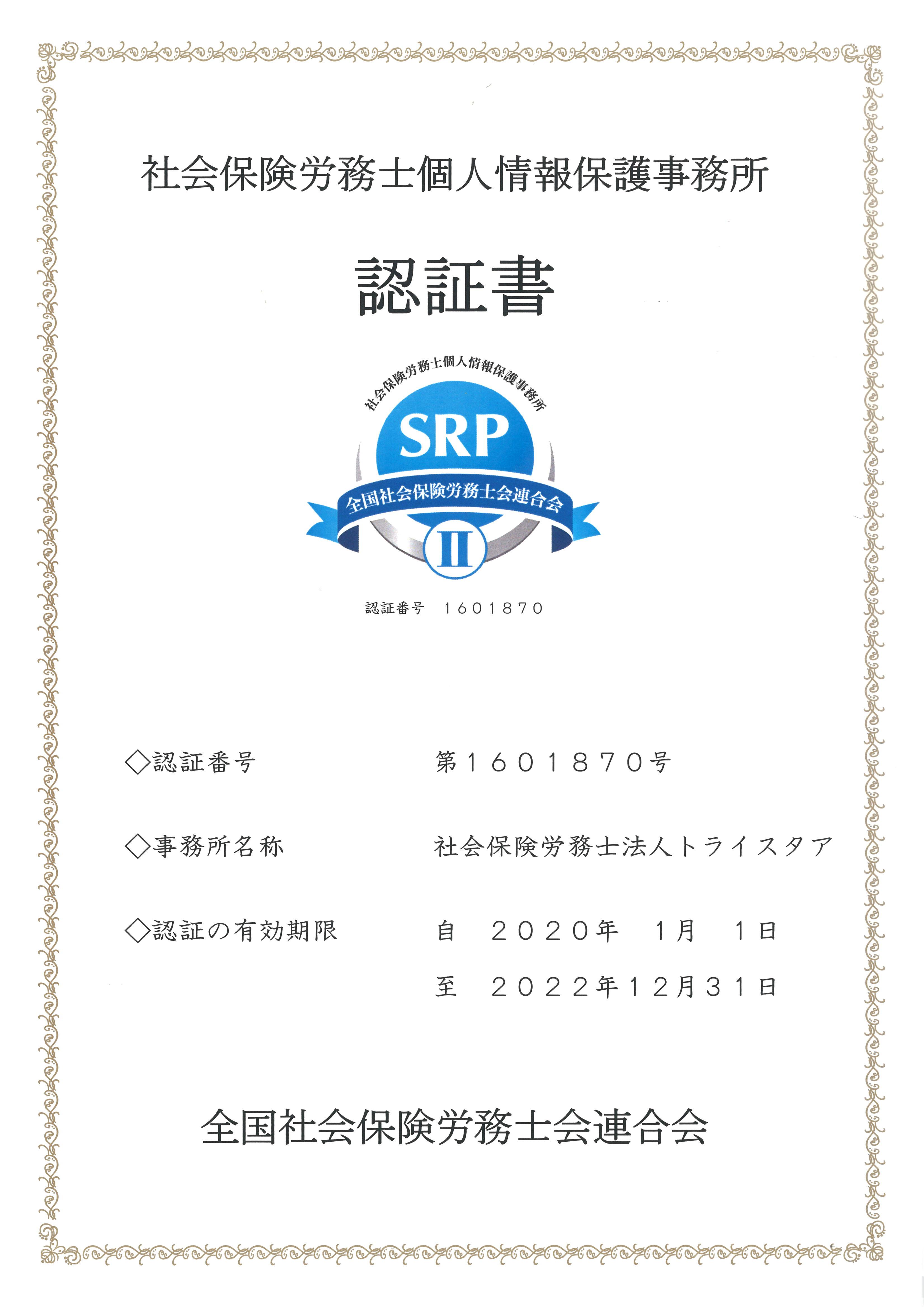 SRPⅡ認証マークとは